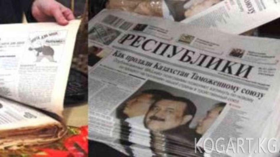 Казакстанда «Республика» оппозициялык сайты жабылды