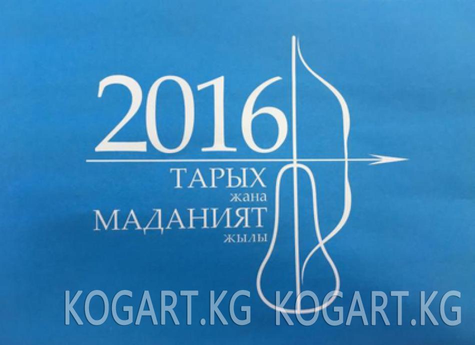 Жалал-Абад шаарындагы Т.Кошматов атындагы мектебинде тарых жана...