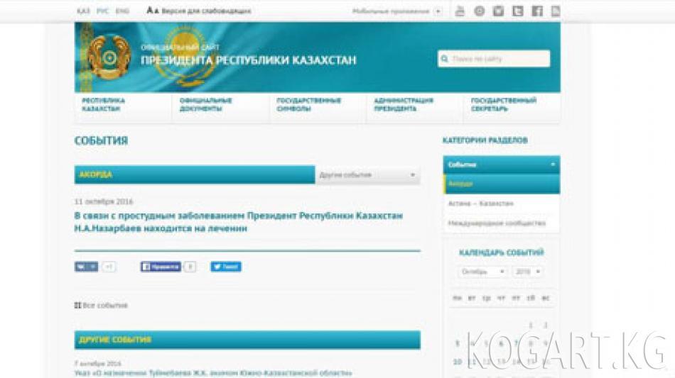 Казак президенти Назарбаевдин тумоолоп калганы расмий түрдө айтылды