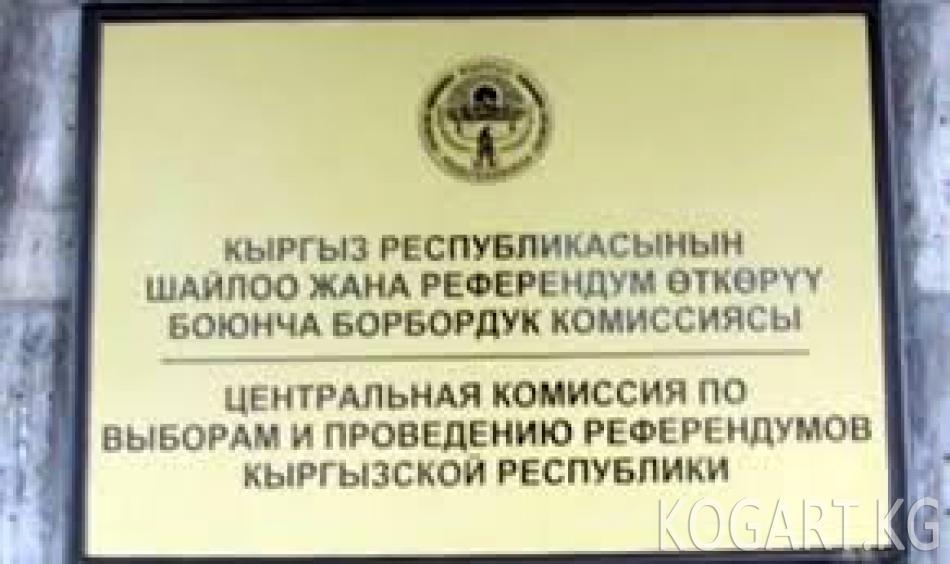 Обращение ЦИК КР к участникам референдума по проекту Закона...