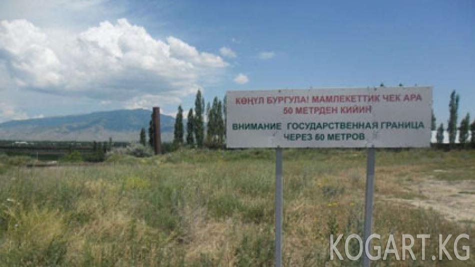 Тумандан улам чек арадан өткөн үч кыргызстандык Өзбекстанда кармалды