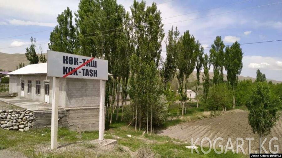 Кыргызстан Тажикстан менен чек арасындагы бир постту жабууну пландап...