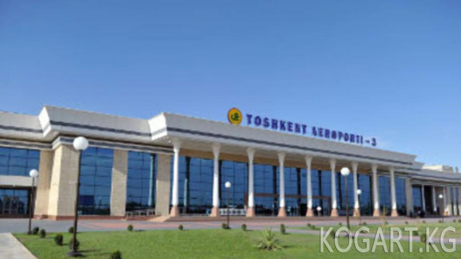 Ташкентте эл аралык аэропорттун жаңы терминалы салынат