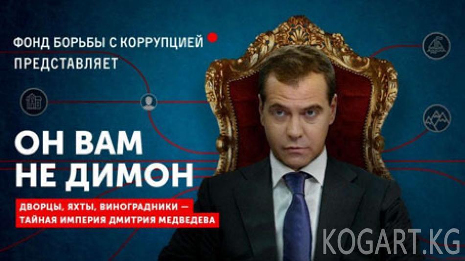 Медведев тууралуу иликтөө YouTube каналында 10 миллион көрүүчү топтоду
