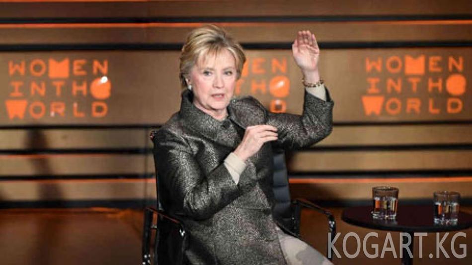Клинтон шайлоодогу жеңилүүсүнө Орусия менен ФБРди айыптады