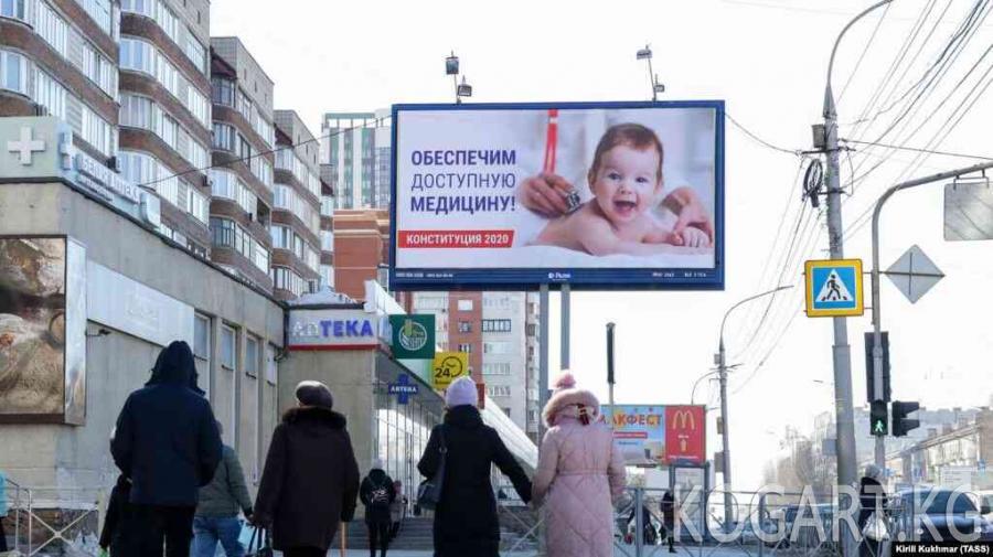 Орусияда Жеңиш парады менен Конституцияга добуш берүү бир күндө өтүшү...