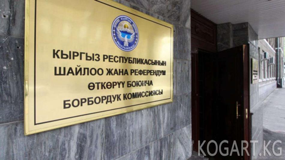 БШК Текебаевге тил сынагын тапшыруу үчүн сотко кайрылууну сунуштады
