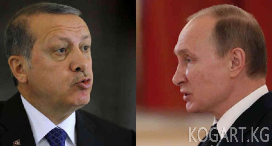 Эрдоган Орусия менен мамилени жакшыртууга ниеттенет