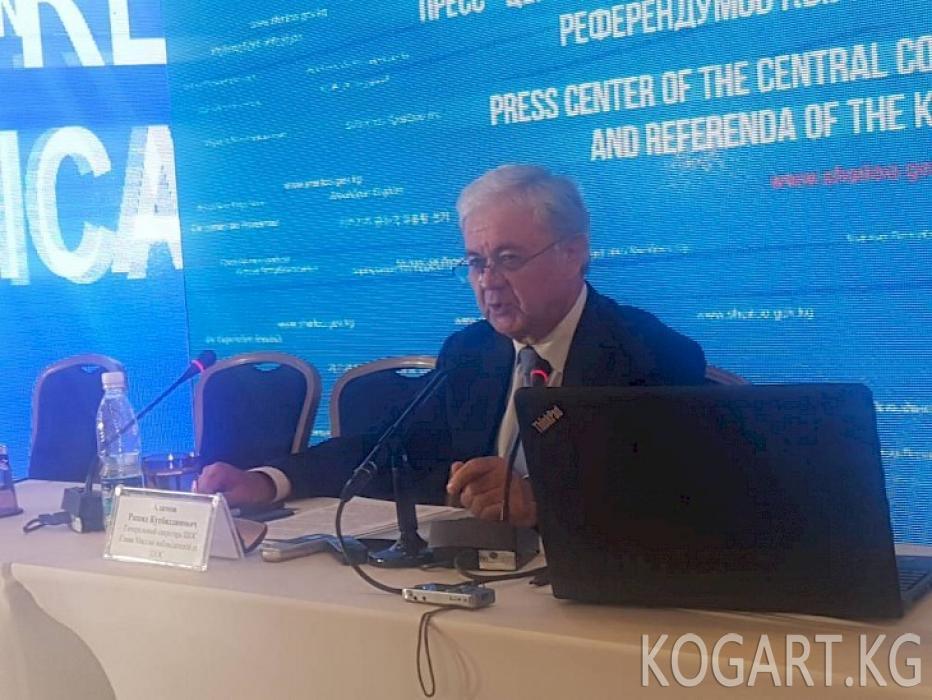 ШКУ Баш катчысы Кыргызстандагы президенттик шайлоо тууралуу пикирин...