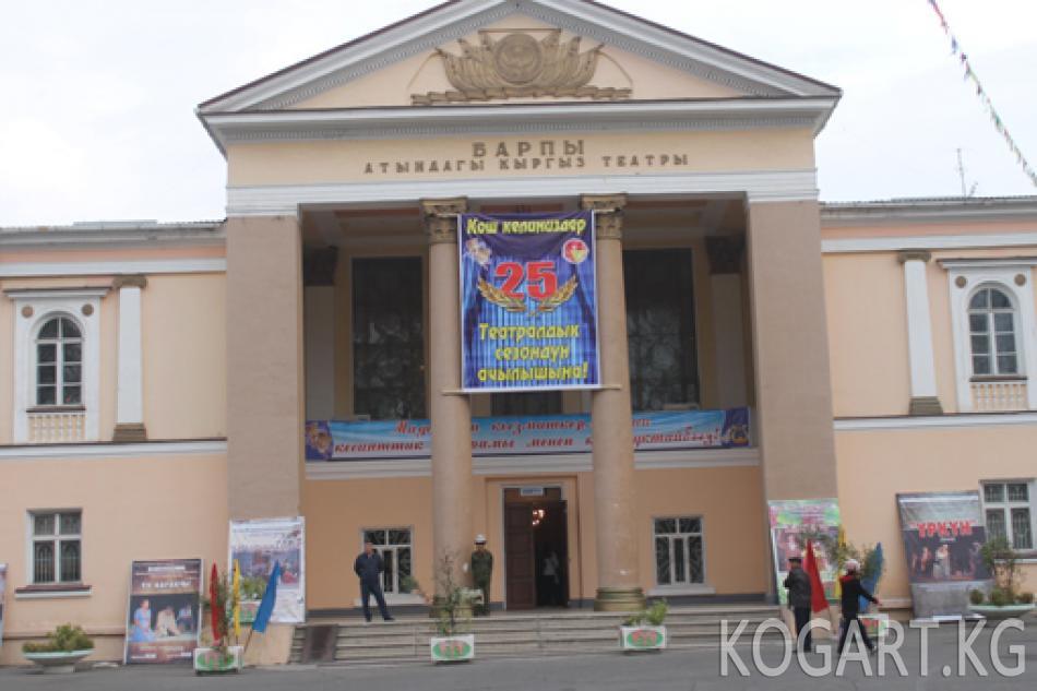 Жалал-Абад облустук Барпы театры 25-театралдык жаңы сезонун ачты (ФОТО)