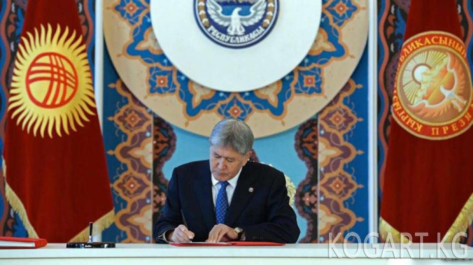 Атамбаев Астана берчү каражаттан баш тартуу жөнүндө мыйзамга кол...