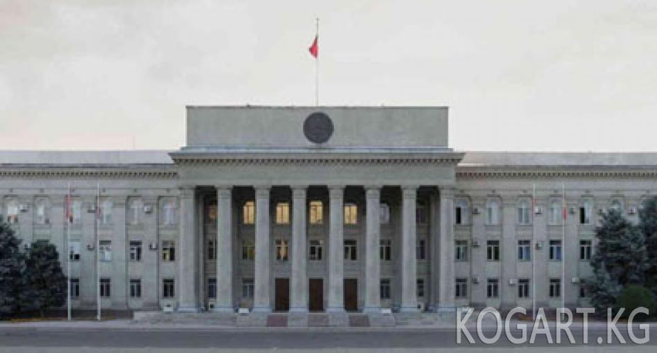 Кыргызстан министрлик менен мекемелердин санын кыскартат