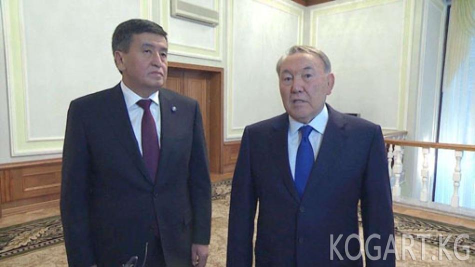 Назарбаев Жээнбековду Астанага чакырды