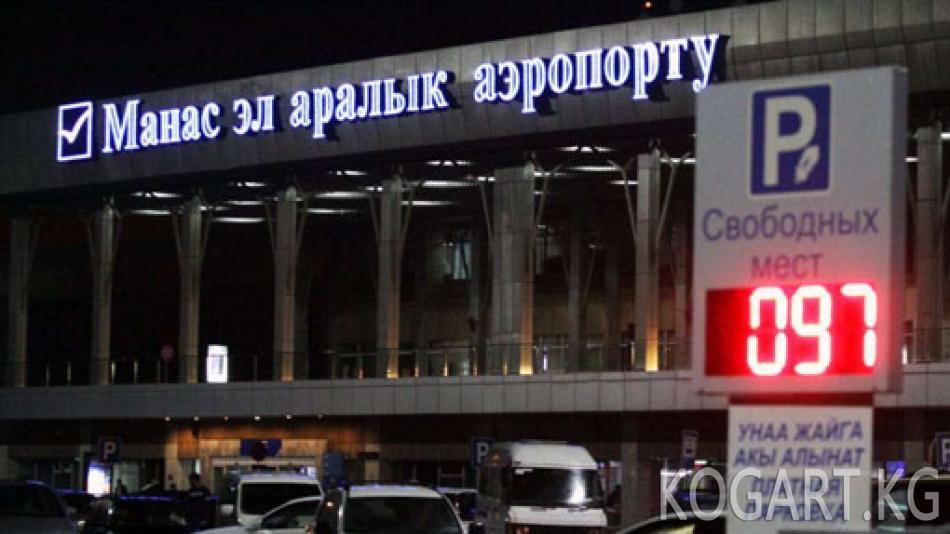 Зилалиев: «Манас» аэропортун сатуу планы жок