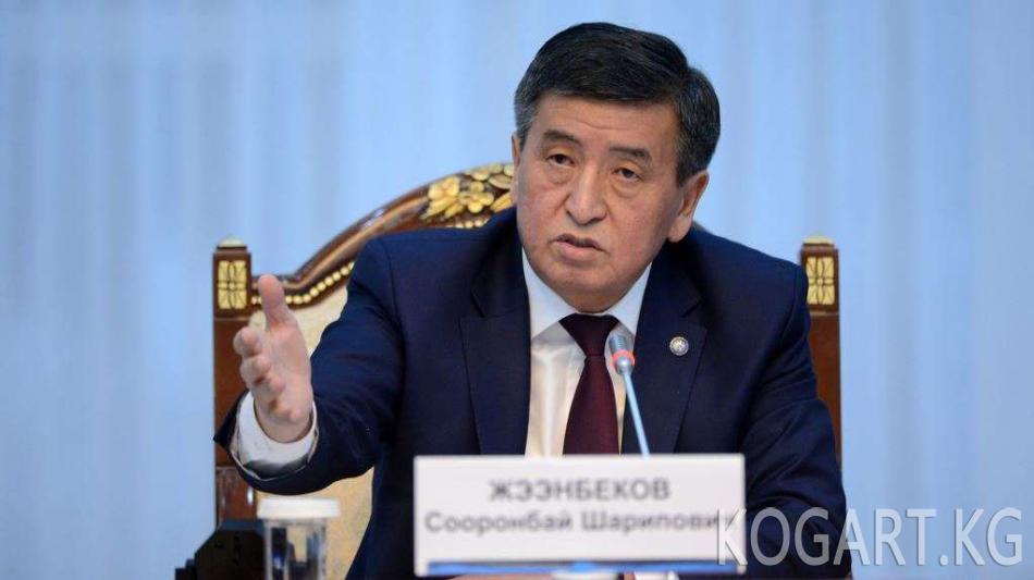 Президент Сооронбай Жээнбеков: Коррупцияга каршы жалпыбыз күрөшкөндө гана...
