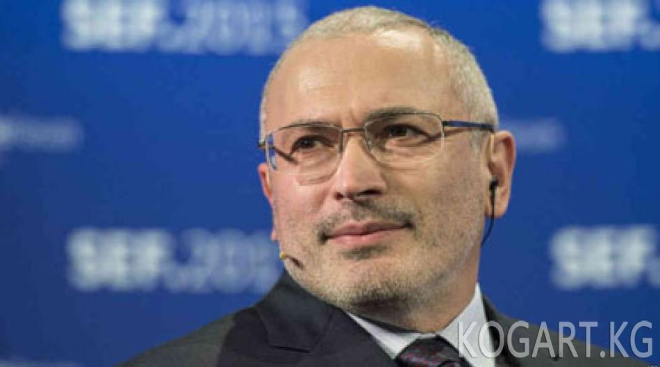 Ходорковский: режимди алмаштыруу – узак мөөнөттүү келечектин...