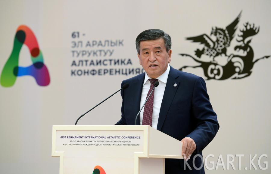 Президент Сооронбай Жээнбеков: Алтай цивилизациясы эл аралык достук...