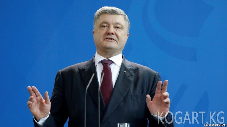 Порошенко Украина КМШдан чыгарын билдирди
