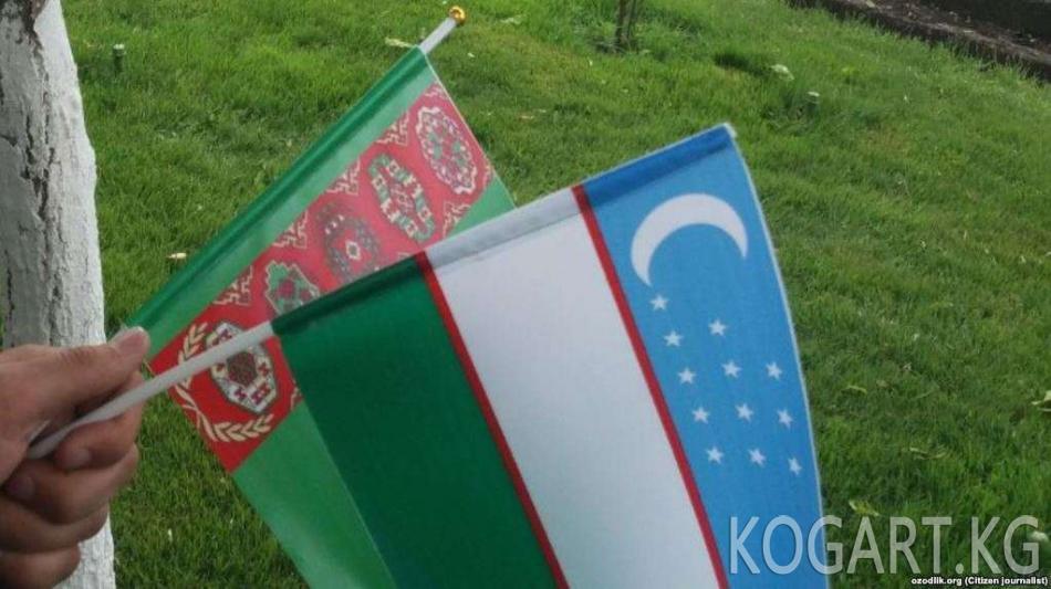 Ташкент түркмөн президентин «жандуу коридор» менен тосуп алды