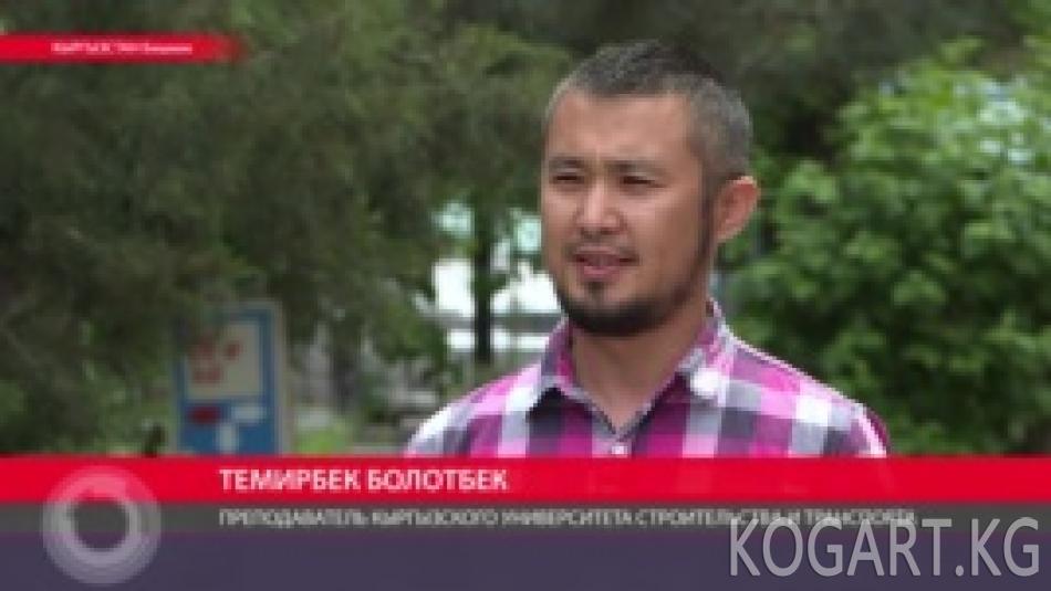 Бишкекте окутуучу «Фейсбуктагы» пикири үчүн соттолууда