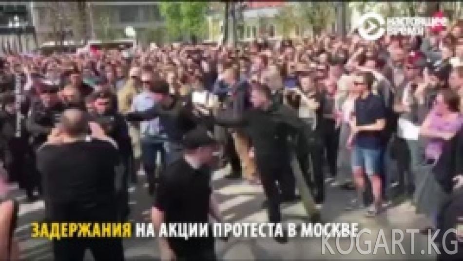 Орусияда Навальныйдын 1600дөн ашуун тарапташы кармалды