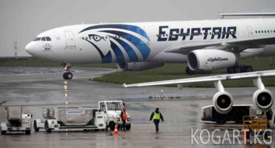 Бомба жок! EgyptAir учагы Өзбекстандан учуп кетти