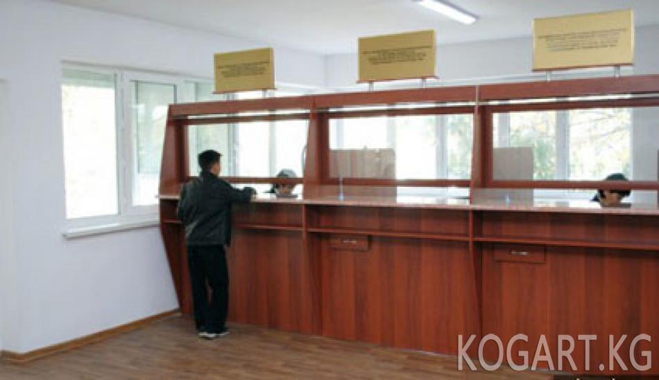 Бишкектин Салык башкармалыгы жоюлду