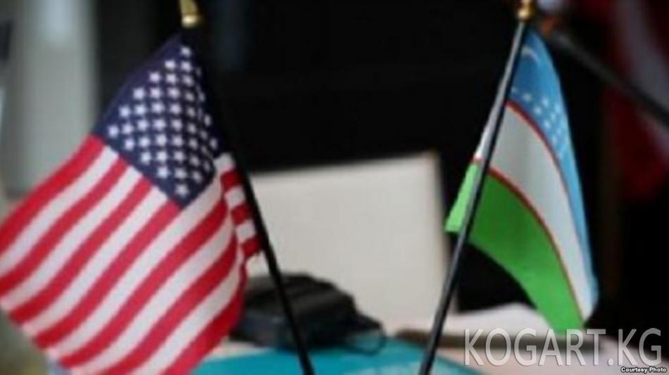 Өзбекстан менен АКШ 4 миллиард долларлык келишимге кол коюуга...