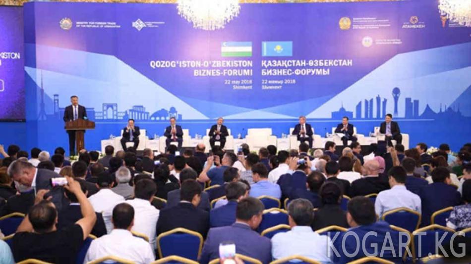 Казак-өзбек форумунда $60 млн. долларлык келишимге кол коюлду