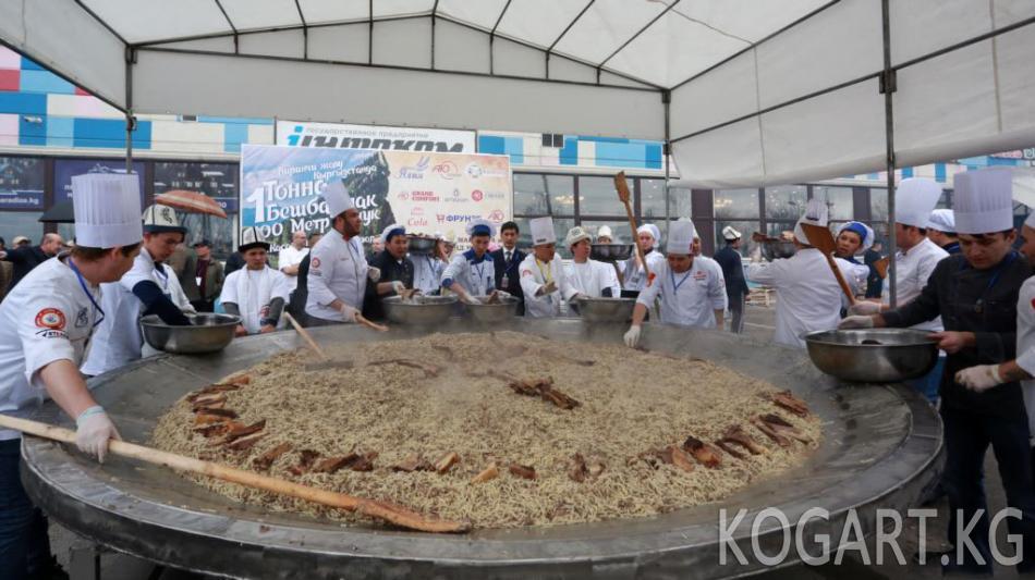 Бишкекте даярдалган бешбармак Гиннес китебине кирди