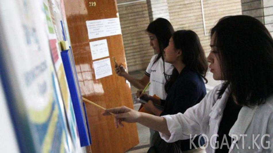 Бишкекте 2,9 миң доллардан төлөгөн чет өлкөлүк студенттер окуудан...
