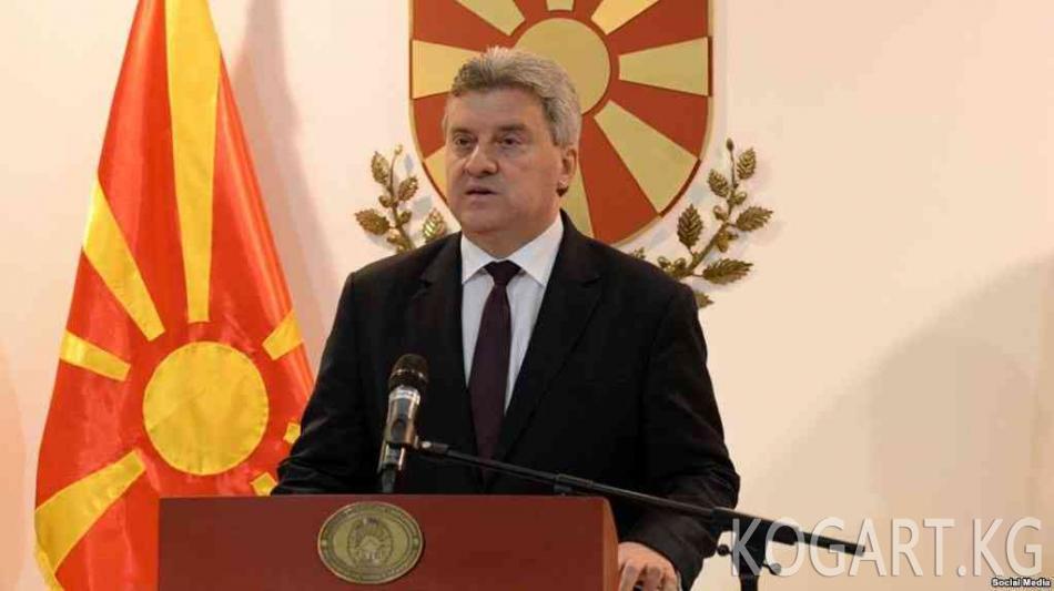 Македония президенти мамлекеттин атын өзгөртүү келишимине кол койбойт