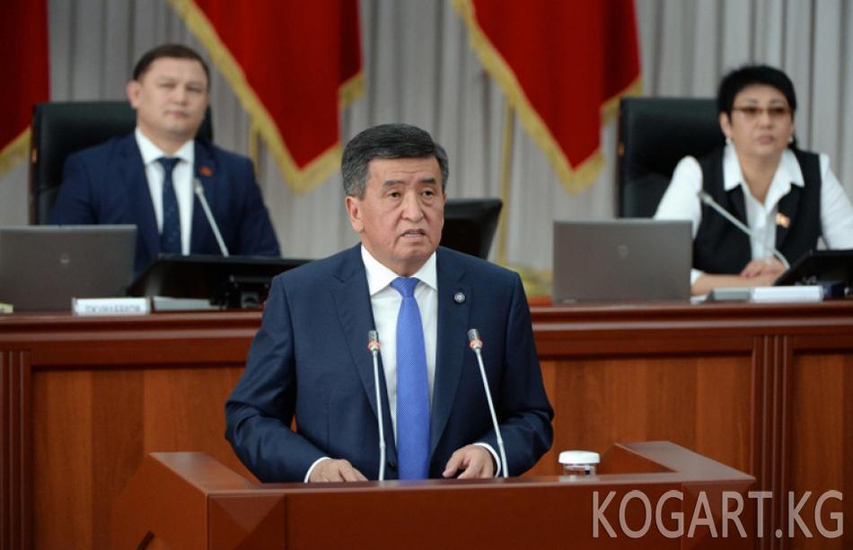 Президент Сооронбай Жээнбеков Жогорку Кеңештин жыйынында сүйлөдү