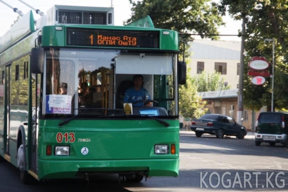 Ошто №1-троллейбустун каттамы убактылуу токтотулуп автобуска...