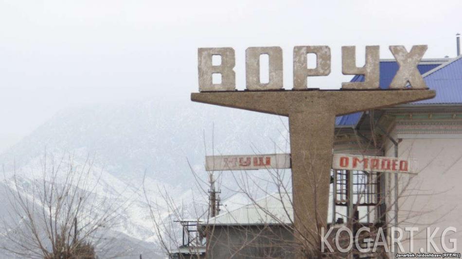 Кыргыз-тажик чек арасында жаңжал болгону тастыкталды
