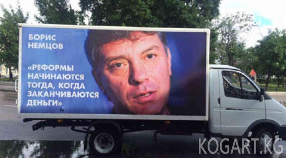 Москвада Борис Немцовдун сүрөтү тагылган ГАЗель изделүүдө