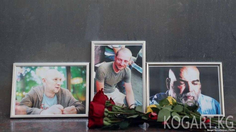 Африкада орусиялык журналисттерди өлтүрүүдөн мурун суракка алышканы кабарланууда