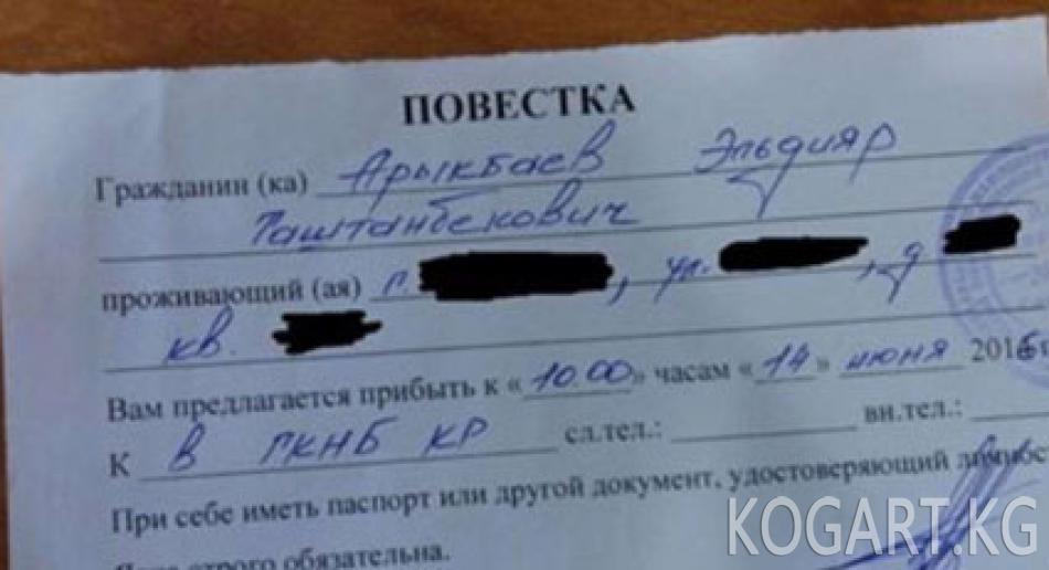 Kloop.kg сайтынын журналисти УКМКга чакыртылды