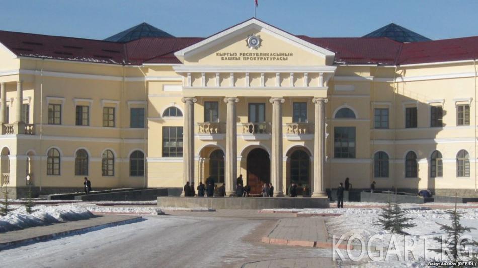 Башкы прокуратура Гуревичтин айтканын текшере баштады