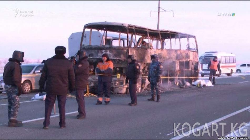 Казакстан: автобус кырсыгында мерт болгондордун туугандары алардын...