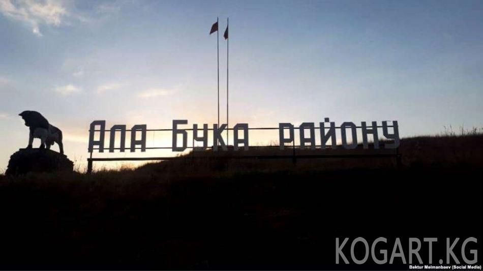 Ала-Букада такталбаган чек арадагы жол сүйлөшүүдөн кийин оңдоло...