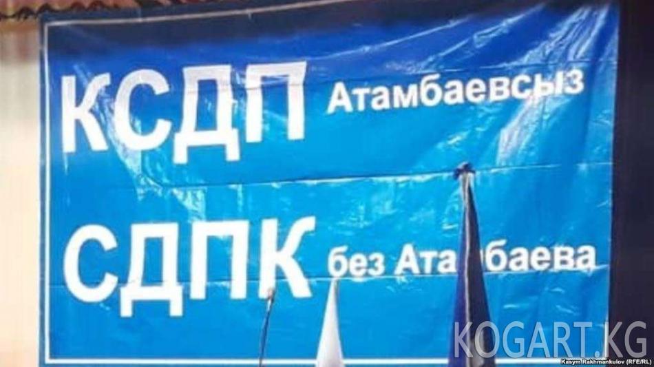 КСДП: партия айланасында болуп жаткан оюндардын артында чоң күчтөр...