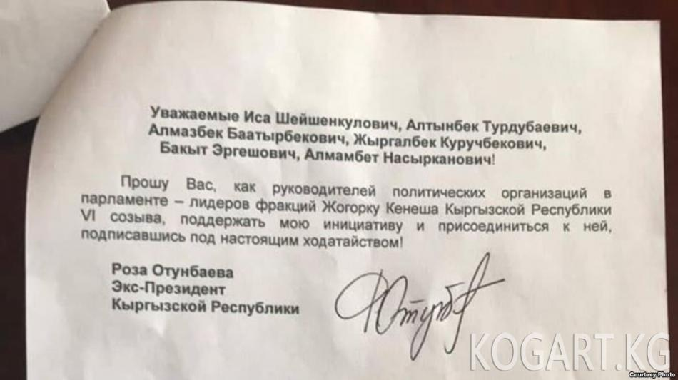 Парламенттеги фракция лидерлери Текебаевге ырайым берүү боюнча өтүнүчтү колдошту