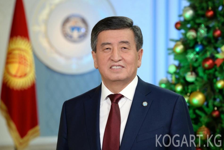 Президент Сооронбай Жээнбеков: Жаӊы 2019-жылды аруу тилек, илгери үмүт,...