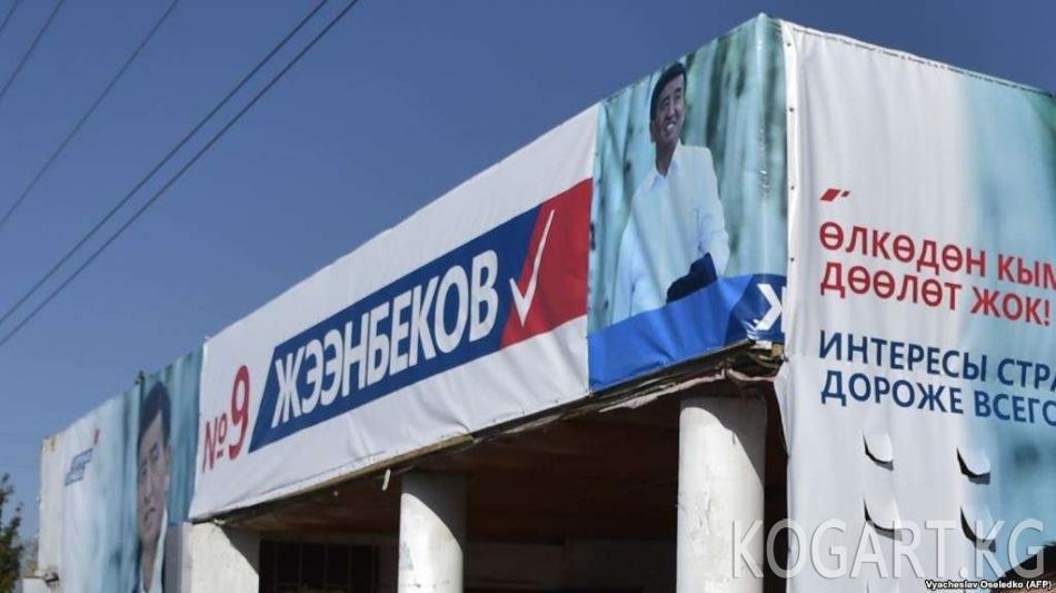 """Жээнбековдун штабынын """"көмүскө кассасы"""" боюнча баштапкы тергөө аяктады"""