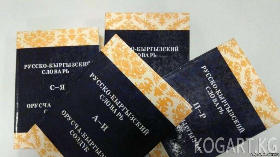 Конституциядан орус тилинин расмий макамын алып салуу сунушталууда