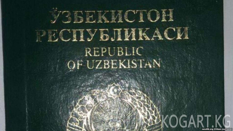 Өзбекстан ID-картага өтүүнү 2021-жылга калтырды