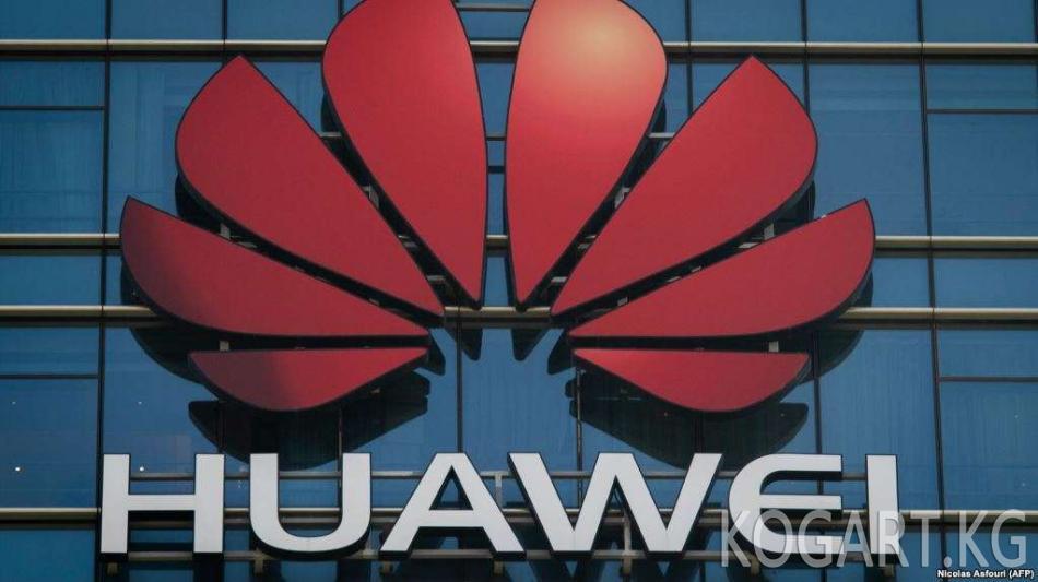 WSJ: АКШда Huawei компаниясына карата тергөө иштери башталды