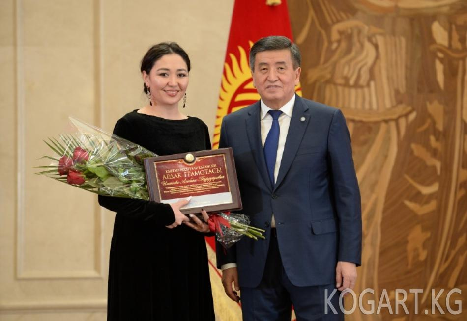 Президент Сооронбай Жээнбеков бир катар кыргызстандыктарга мамлекеттик...