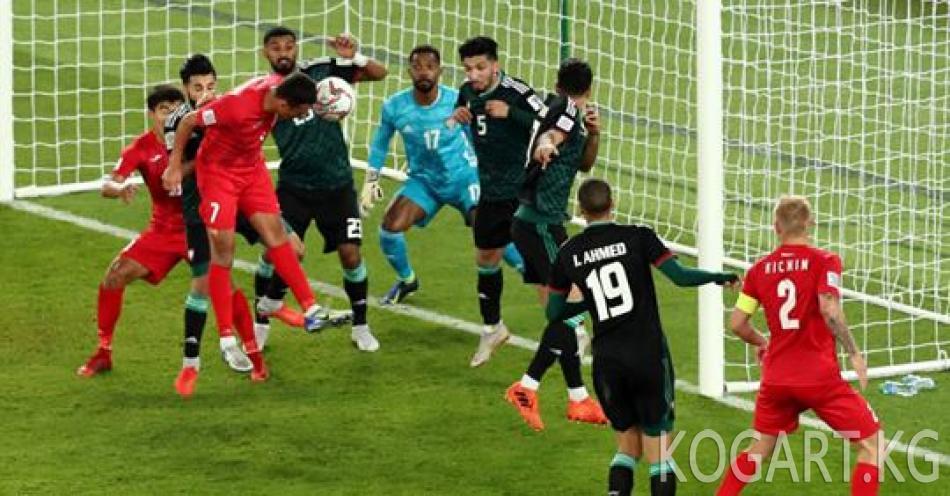 Сборная Кыргызстана покидает Кубок Азии - 2019 проиграв ОАЭ